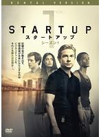 STARTUP スタートアップ シーズン1 VOL.1