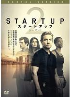 STARTUP スタートアップ シーズン1 VOL.2