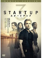 STARTUP スタートアップ シーズン1 VOL.3