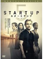 STARTUP スタートアップ シーズン1 VOL.5