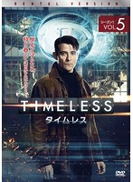 TIMELESS タイムレス シーズン1 Vol.5