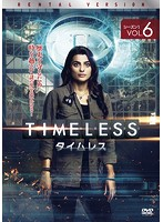 TIMELESS タイムレス シーズン1 Vol.6