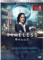 TIMELESS タイムレス シーズン1 Vol.8