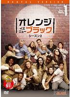 オレンジ・イズ・ニュー・ブラック シーズン2 Vol.1