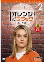 オレンジ・イズ・ニュー・ブラック シーズン2 Vol.2