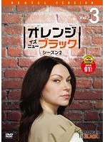 オレンジ・イズ・ニュー・ブラック シーズン2 Vol.3