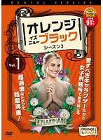 オレンジ・イズ・ニュー・ブラック シーズン3 Vol.1