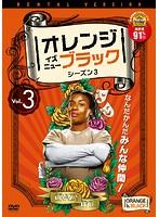 オレンジ・イズ・ニュー・ブラック シーズン3 Vol.3