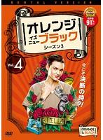 オレンジ・イズ・ニュー・ブラック シーズン3 Vol.4