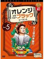 オレンジ・イズ・ニュー・ブラック シーズン3 Vol.5
