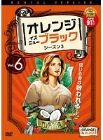 オレンジ・イズ・ニュー・ブラック シーズン3 Vol.6