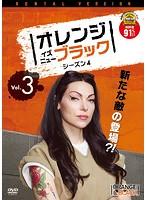オレンジ・イズ・ニュー・ブラック シーズン4 Vol.3