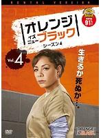 オレンジ・イズ・ニュー・ブラック シーズン4 Vol.4