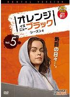 オレンジ・イズ・ニュー・ブラック シーズン4 Vol.5