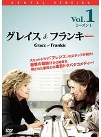 グレイス&フランキー シーズン1 Vol.1