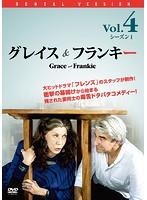 グレイス&フランキー シーズン1 Vol.4