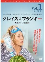 グレイス&フランキー シーズン2 Vol.1