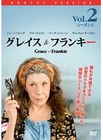 グレイス&フランキー シーズン2 Vol.2