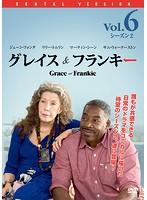 グレイス&フランキー シーズン2 Vol.6