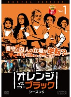 オレンジ・イズ・ニュー・ブラック シーズン5 Vol.1