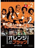 オレンジ・イズ・ニュー・ブラック シーズン5 Vol.2