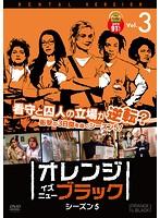 オレンジ・イズ・ニュー・ブラック シーズン5 Vol.3