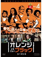 オレンジ・イズ・ニュー・ブラック シーズン5 Vol.4