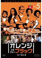 オレンジ・イズ・ニュー・ブラック シーズン5 Vol.5