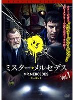 ミスター・メルセデス シーズン1 Vol.1