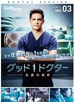 グッド・ドクター 名医の条件 シーズン1 Vol.3