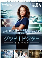 グッド・ドクター 名医の条件 シーズン1 Vol.4