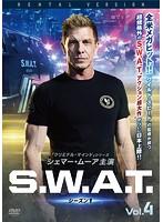 S.W.A.T. シーズン1 Vol.4
