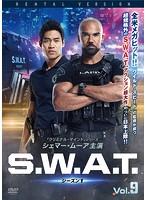 S.W.A.T. シーズン1 Vol.9