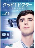 グッド・ドクター 名医の条件 シーズン2 Vol.1