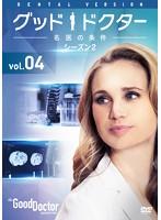 グッド・ドクター 名医の条件 シーズン2 Vol.4