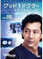 グッド・ドクター 名医の条件 シーズン2 Vol.5