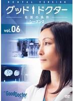 グッド・ドクター 名医の条件 シーズン2 Vol.6