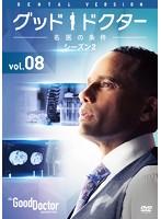 グッド・ドクター 名医の条件 シーズン2 Vol.8