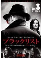 ブラックリスト シーズン6 Vol.3