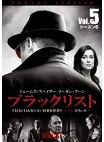 ブラックリスト シーズン6 Vol.5