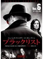 ブラックリスト シーズン6 Vol.6