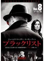 ブラックリスト シーズン6 Vol.8