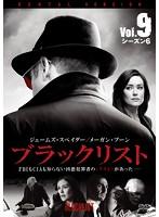 ブラックリスト シーズン6 Vol.9