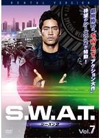 S.W.A.T. シーズン2 Vol.7