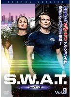 S.W.A.T. シーズン2 Vol.9