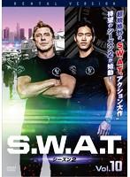 S.W.A.T. シーズン2 Vol.10