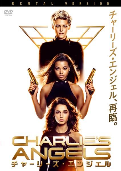 チャーリーズ・エンジェル