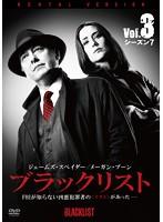 ブラックリスト シーズン7 Vol.3