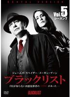 ブラックリスト シーズン7 Vol.5