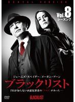 ブラックリスト シーズン7 Vol.8